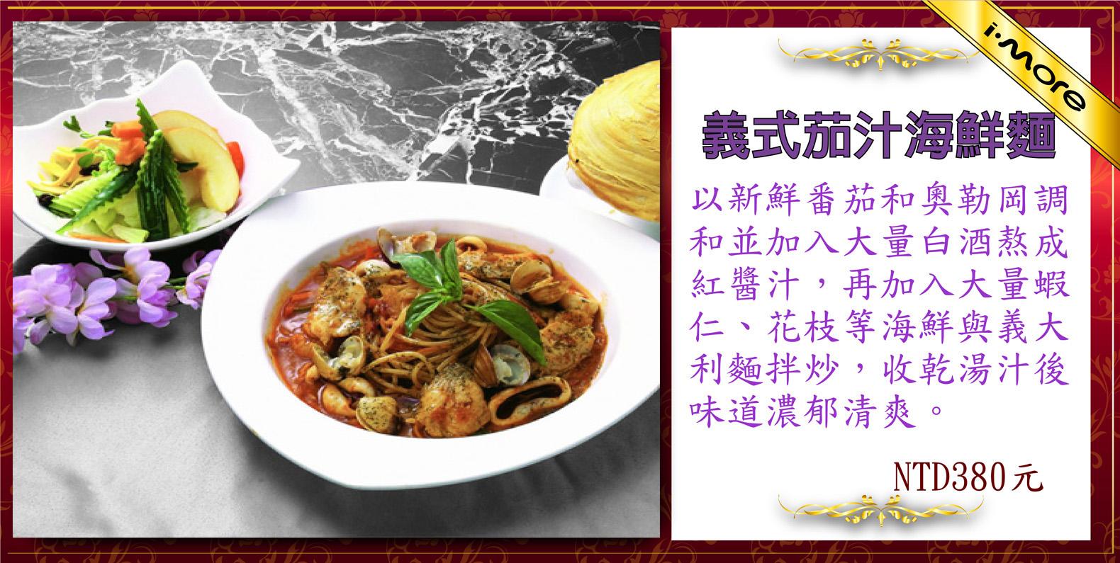 義式茄汁海鮮麵